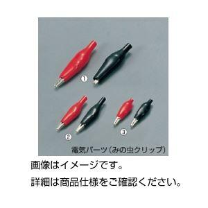 【マラソンでポイント最大43倍】(まとめ)みの虫クリップ 大 赤(10個)【×10セット】