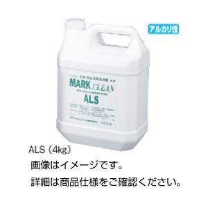 【マラソンでポイント最大43倍】(まとめ)ラボ洗浄剤マルククリーンALS(4)4Kg【×5セット】