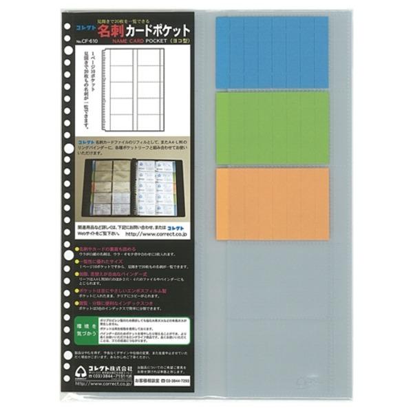 (業務用50セット) コレクト 名刺カードファイル替 CF-610 A4L 10枚