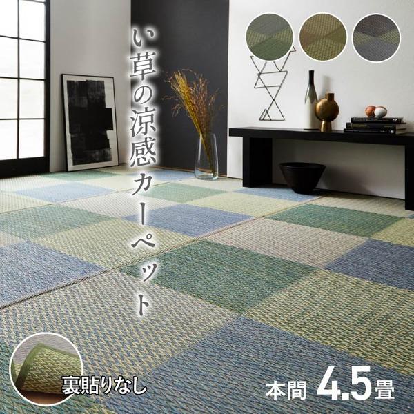 い草ラグ 花ござ カーペット ラグマット 4.5畳 格子柄 市松柄 『ピーア』 ブルー 本間4.5畳 (約286×286cm)