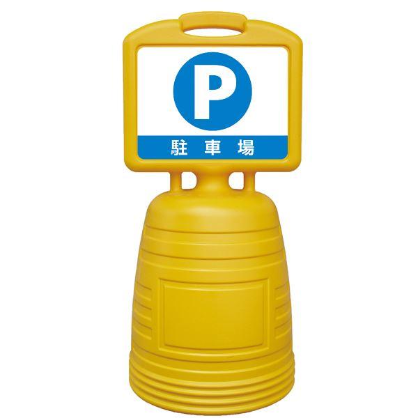 サインキーパー 駐車場 NSC-2S【代引不可】