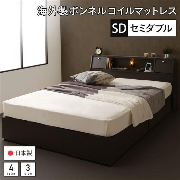 ベッド 日本製 収納付き 引き出し付き 木製 照明付き 棚付き 宮付き コンセント付き セミダブル 海外製ボンネルコイルマットレス付き『AJITO』アジット ダークブラウン