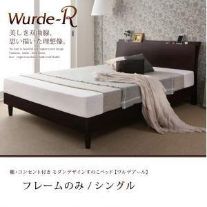 すのこベッド シングル【Wurde-R】【フレームのみ】ダークブラウン 棚・コンセント付きモダンデザインすのこベッド【Wurde-R】ヴルデアール【代引不可】