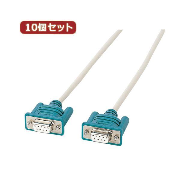 10個セットサンワサプライ RS-232Cケーブル(インタリンク・クロス・2m) KR-LK2X10