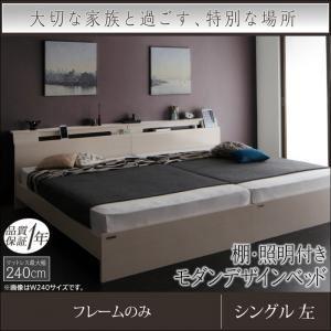 ベッド シングル 左タイプ【Wispend】【フレームのみ】フレームカラー:ダークブラウン 棚・照明・コンセント付モダンデザイン連結ベッド【Wispend】ウィスペンド【代引不可】