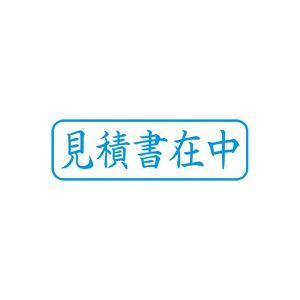 【マラソンでポイント最大43倍】(業務用50セット) シヤチハタ Xスタンパー/ビジネス用スタンプ 【見積書在中/横】 藍 XBN-009H3