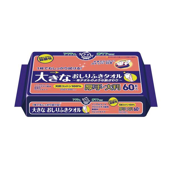 【マラソンでポイント最大43倍】日本製紙クレシア アクティ大きなおしりふきタオル 60枚12P