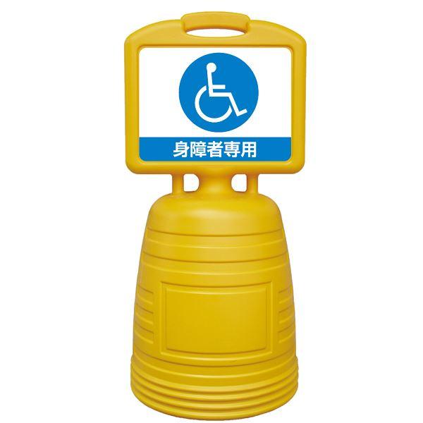 サインキーパー 身障者専用 NSC-8S【代引不可】