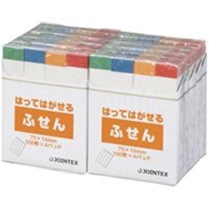 (業務用30セット) ジョインテックス 付箋/貼ってはがせるメモ 【75×14mm/色帯】 P301J-R10P