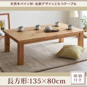 【マラソンでポイント最大43倍】【単品】こたつテーブル 長方形(135×80cm)【Lareiras】ナチュラル 天然木パイン材・北欧デザインこたつテーブル【Lareiras】ラレイラス