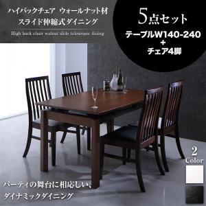 ダイニングセット 5点セット(テーブル+チェア4脚) テーブルカラー:ブラウン チェアカラー:ブラック ハイバックチェア ウォールナット材 スライド伸縮式ダイニング Gemini ジェミニ【代引不可】