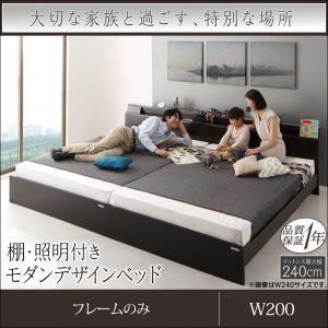 ベッド ワイドキング 幅200cm (シングル×2)【Wispend】【フレームのみ】フレームカラー:ホワイト 棚・照明・コンセント付モダンデザイン連結ベッド【Wispend】ウィスペンド【代引不可】