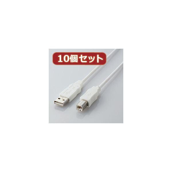 【マラソンでポイント最大43倍】10個セット エレコム エコUSBケーブル(A-B・1.5m) USB2-ECO15WHX10