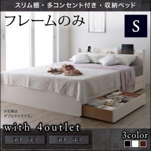 収納ベッド シングル【Splend】【フレームのみ】フレームカラー:ウォルナットブラウン スリム棚・多コンセント付き・収納ベッド【Splend】スプレンド