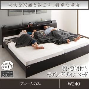 ベッド ワイドキング 幅240cm (セミダブル×2)【Wispend】【フレームのみ】フレームカラー:ホワイト 棚・照明・コンセント付モダンデザイン連結ベッド【Wispend】ウィスペンド【代引不可】