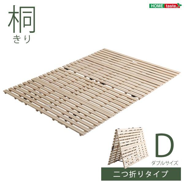 桐製 すのこベッド 【ダブル フレームのみ】 幅約140cm 木製 折りたたみ式 軽量 抗菌 防臭 調湿効果 『Coh ソーン』【代引不可】
