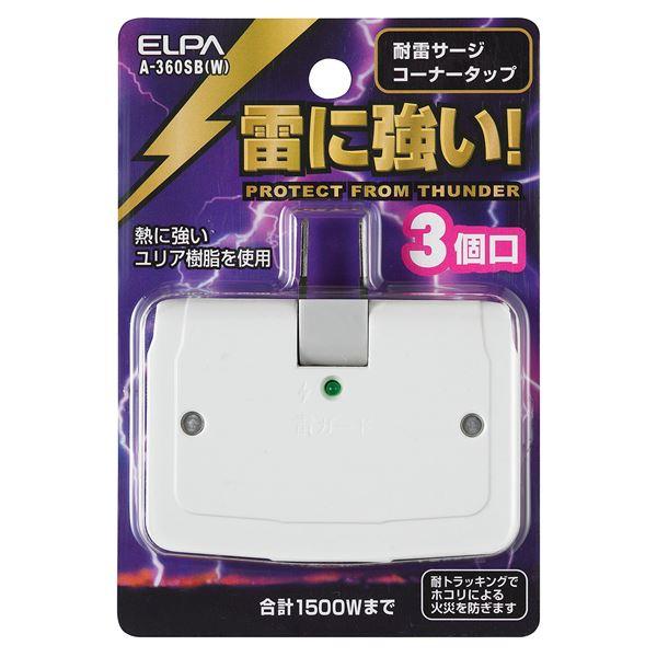 (業務用セット) ELPA 耐雷サージ機能付コーナータップ 3個口 A-360SB(W) 【×20セット】