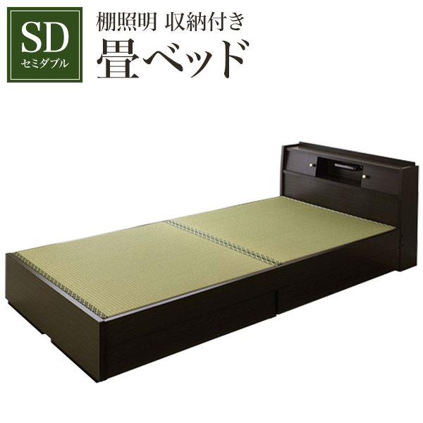 棚照明 収納付き畳ベッド セミダブル ダークブラウン  【代引不可】