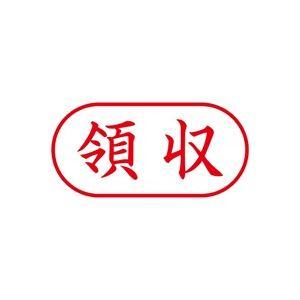【マラソンでポイント最大43倍】(業務用50セット) シヤチハタ Xスタンパー/ビジネス用スタンプ 【領収/横】 XAN-109H2 赤