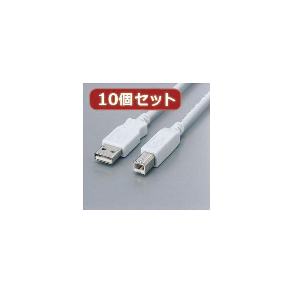 【マラソンでポイント最大43倍】10個セット エレコム フェライト内蔵USBケーブル USB2-FS3X10