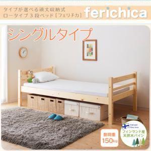 収納ベッド シングルタイプ【fericica】ナチュラル タイプが選べる頑丈ロータイプ収納式3段ベッド【fericica】フェリチカ シングルタイプ【代引不可】