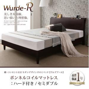 すのこベッド セミダブル【Wurde-R】【ボンネルコイルマットレス:ハード付き】ダークブラウン 棚・コンセント付きモダンデザインすのこベッド【Wurde-R】ヴルデアール【代引不可】