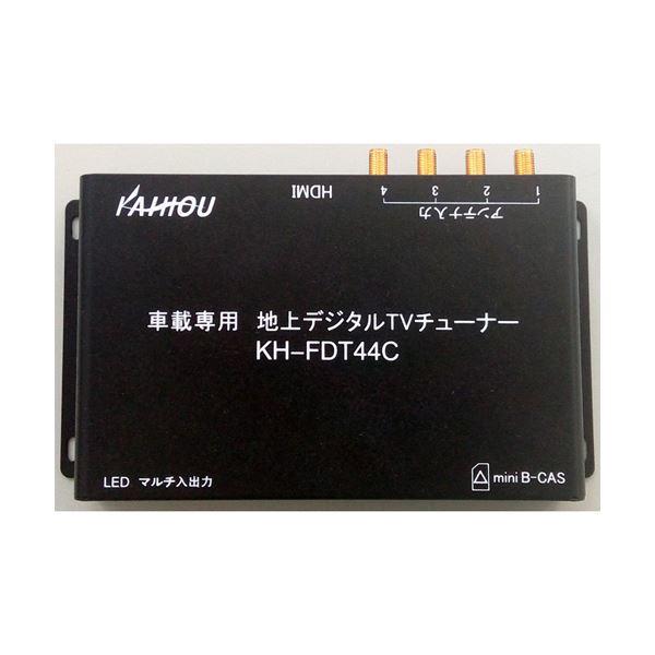 KAIHOU 車載専用地上4×4デジタルTVチューナー KH-FDT44C