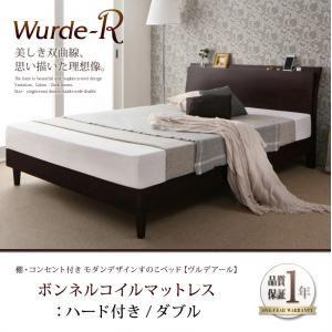 すのこベッド ダブル【Wurde-R】【ボンネルコイルマットレス:ハード付き】ダークブラウン 棚・コンセント付きモダンデザインすのこベッド【Wurde-R】ヴルデアール【代引不可】