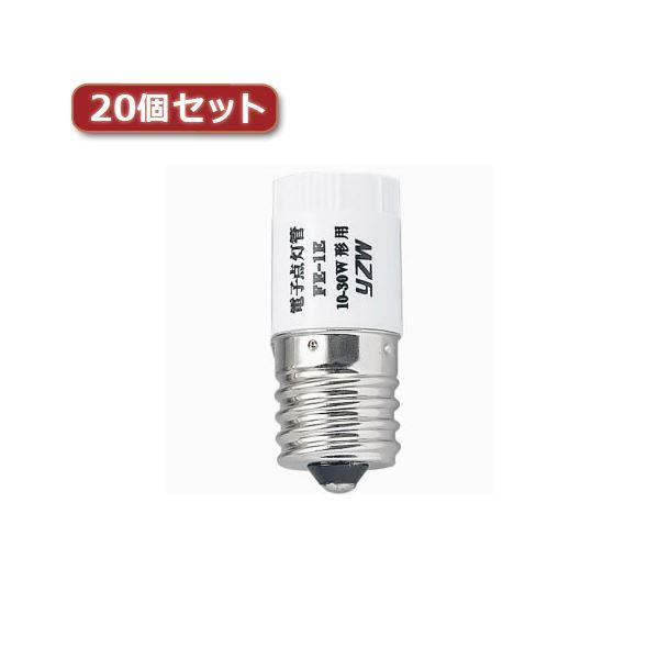 YAZAWA 電子点灯管 10~30形用 口金E1720個セット FE1EYX20