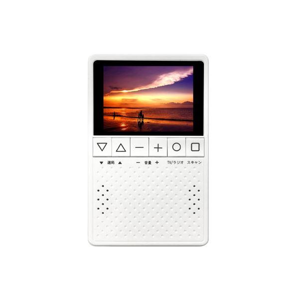 スキャンボタンを3秒長押しワンプッシュでワンセグ受信可能。 【スーパーセールでポイント最大44倍】KAIHOU 3.2型液晶ワンセグTV搭載ラジオ KH-TVR320