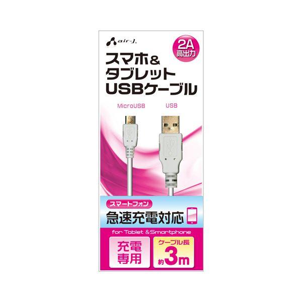 【マラソンでポイント最大43倍】(まとめ)エアージェイ USB 2Aカラーケーブル 3M WH UKJ2AN-3M WH【×10セット】
