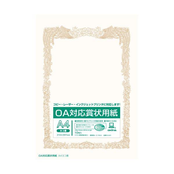 (業務用20セット) オキナ OA対応賞状用紙 SX-A4Y A4横書 10枚