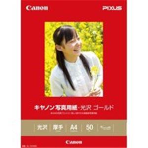 【スーパーセールでポイント最大44倍】(業務用30セット) キヤノン Canon 写真紙 光沢ゴールド GL-101A450 A4 50枚