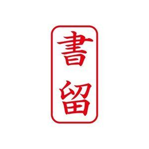 【マラソンでポイント最大43倍】(業務用50セット) シヤチハタ Xスタンパー/ビジネス用スタンプ 【書留/縦】 XAN-002V2 赤