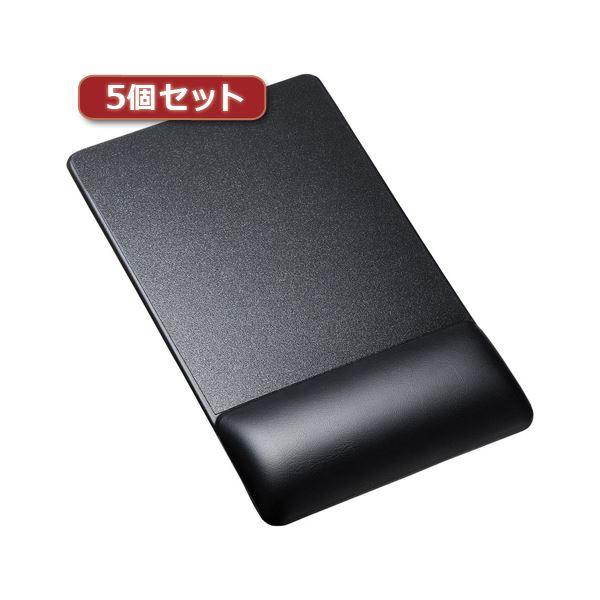 【マラソンでポイント最大43倍】5個セットサンワサプライ リストレスト付きマウスパッド(レザー調素材、高さ標準、ブラック) MPD-GELPNBKX5