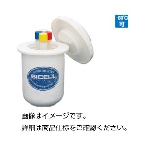 【マラソンでポイント最大43倍】(まとめ)凍結処理容器 バイセル【×5セット】