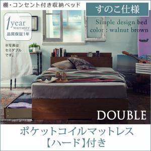 収納ベッド ダブル すのこ仕様【Arcadia】【ポケットコイルマットレス:ハード付き】フレームカラー:ウォルナットブラウン 棚・コンセント付き収納ベッド【Arcadia】アーケディア