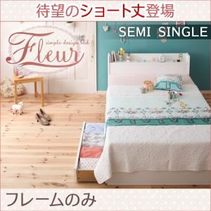 収納ベッド セミシングル【Fleur】【フレームのみ】ショート丈SS-ホワイト 棚・コンセント付き収納ベッド【Fleur】フルール