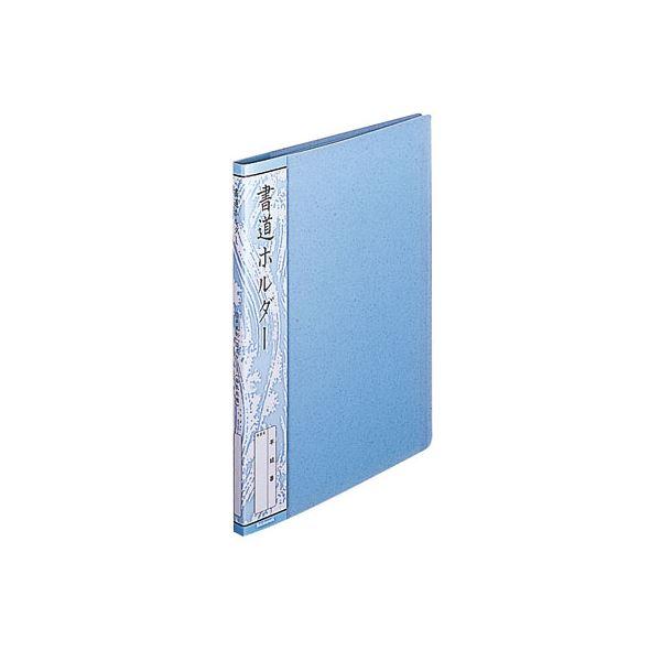 【スーパーセールでポイント最大44倍】(業務用セット)ナカバヤシ 書道ホルダー 半紙判 ホC-19B ブルー【×5セット】