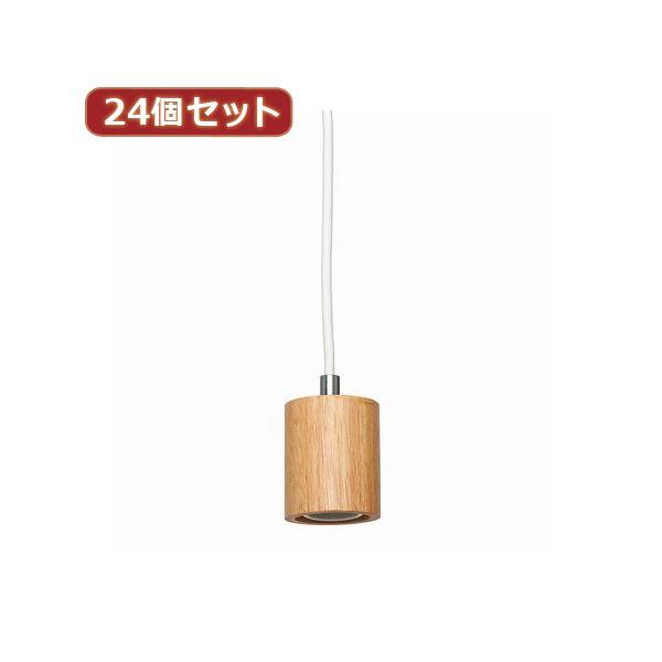 【スーパーセールでポイント最大44倍】YAZAWA 24個セット ウッドヌードペンダントライト1灯E26電球なし Y07ICLX60X01NAX24