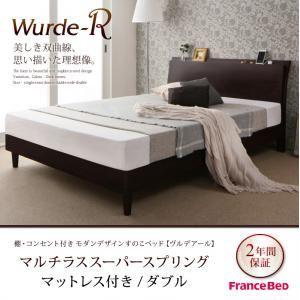 すのこベッド ダブル【Wurde-R】【マルチラススーパースプリングマットレス付き】ダークブラウン 棚・コンセント付きモダンデザインすのこベッド【Wurde-R】ヴルデアール【代引不可】