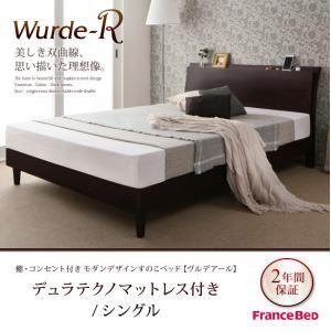 すのこベッド シングル【Wurde-R】【デュラテクノマットレス付き】ダークブラウン 棚・コンセント付きモダンデザインすのこベッド【Wurde-R】ヴルデアール【代引不可】