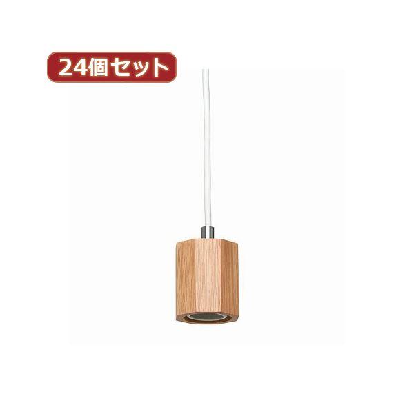 【スーパーセールでポイント最大44倍】YAZAWA 24個セット ウッドヌードペンダントライト1灯E26電球なし Y07ICLX60X02NAX24