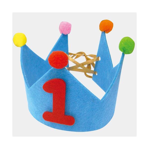 【スーパーセールでポイント最大44倍】(まとめ)ノルコーポレーション メモリアルバースデーフェルトクラウン ブルー BDZ0203【×10セット】