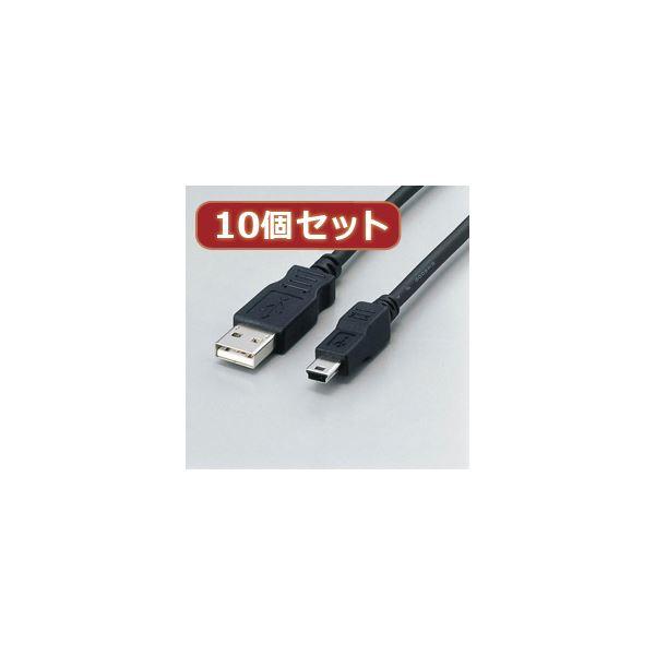 【マラソンでポイント最大43倍】10個セット エレコム フェライト内蔵USBケーブル USB-FSM518X10