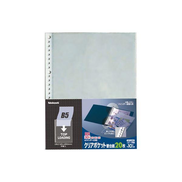 (業務用セット) クリアポケット替台紙 B5 20枚 CBR-B20-N【×10セット】