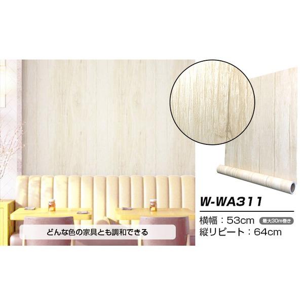 【WAGIC】(30m巻)リメイクシート シール壁紙 プレミアムウォールデコシートW-WA311 木目 ライトベージュウッド柄【代引不可】