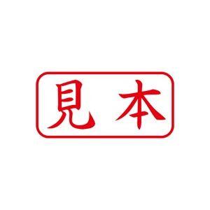 【マラソンでポイント最大43倍】(業務用50セット) シヤチハタ Xスタンパー/ビジネス用スタンプ 【見本/横】 XAN-103H2 赤 ×50セット