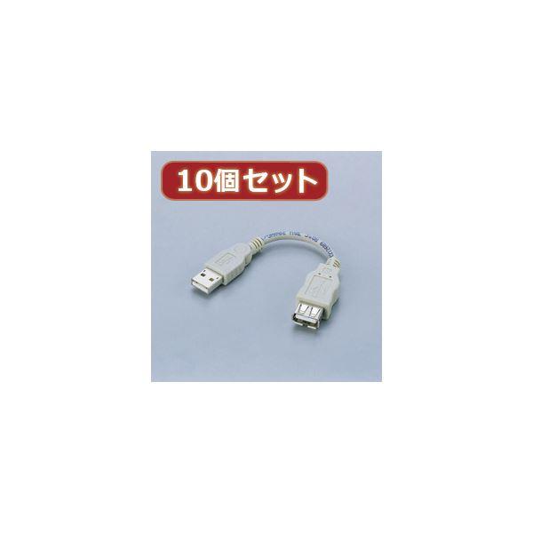 【マラソンでポイント最大43倍】10個セット エレコム USB2.0スイングケーブル USB-SEA01X10