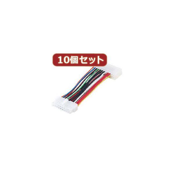10個セットサンワサプライ BTX用電源変換ケーブル(0.15m) TK-PW84X10